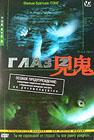 Jian gui 2 / Глаз 2
