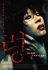Ryeong / Призрак
