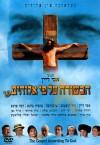 Bsora Al-Pi Elohim, Ha / Евангелие согласно Богу