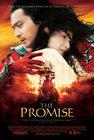 Wu ji / Обещание