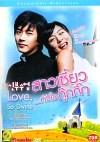 Shinbu sueob / Любовь так прекрасна