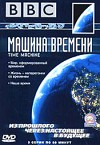 Time Machine / Машина времени