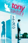 Tony Takitani / Тони Такитани