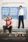 Role Models / Взрослая неожиданность