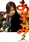 Azumi 2: Death or Love / Азуми 2 Смерть или любовь