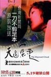 Tian bian yi duo yun / Капризное облако