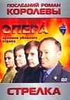 Opera: Khroniki uboinogo otdela / ОперА: Хроники убойного отдела