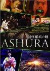 Ashura-jô no hitomi / Асура (Налитые кровью глаза)