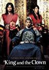 Wang-ui namja / Король и шут