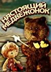 Nastoyashchiy medvezhonok / Настоящий медвежонок