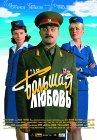 Bolshaya lyubov / Большая любовь
