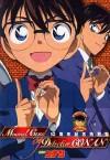 Meitantei Conan / Детектив Конан