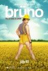 Brüno / Бруно