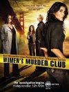Womens Murder Club / Женский клуб расследований убийств