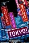 Tokyo! / Токио!