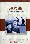 Yu guang qu / Песнь рыбака