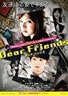 Dear Friends / Дорогие друзья
