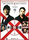 Yôgisha X no kenshin / Подозреваемый Икс