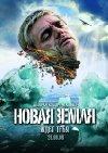 Novaya Zemlya / Новая земля