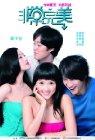 Fei chang wan mei / Месть Софи