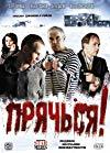 Pryachsya / Прячься!