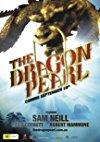 Dragon Pearl / Последний дракон: В поисках магической жемчужины