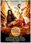 Xi you ji: Da nao tian gong / Царь обезьян
