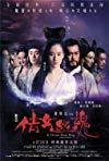 Sien lui yau wan / Китайская история призраков