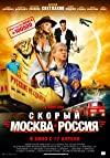 Skoryy 'Moskva-Rossiya' / Скорый 'Москва - Россия'