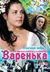 Varvara: In Joy and Sorrow / Варенька. Испытание любви