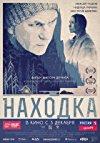 Nakhodka / Находка