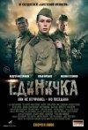 Edinichka / Единичка