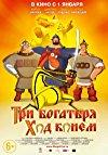 Tri bogatyrya: Khod konem / Три богатыря: Ход конем