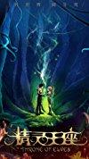 Throne of Elves / Гнездо дракона 2: Трон эльфов
