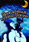 Priklyucheniya kuznetsa Vakuly / Приключения кузнеца Вакулы