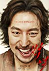 Park Yeol / Анархист из колонии