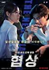 Hyeob-sang / Переговоры