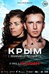 Krym / Крым