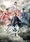 Zhu xian I / Нефритовая династия I